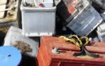 Процедура утилизации свинцовых аккумуляторов авто